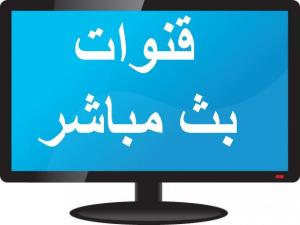 "<span style=""font-size: 24px;"">قنوات البث الحي</span>"